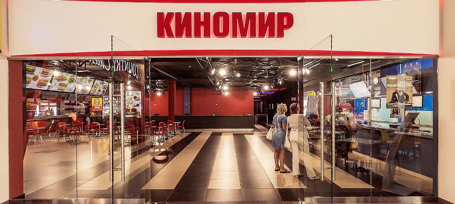 """Кинотеатр """"Киномир"""" в ТРК """"Воскресенье"""" в Бийске"""