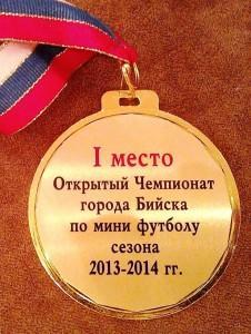 Медаль футбольной команды за 1 место
