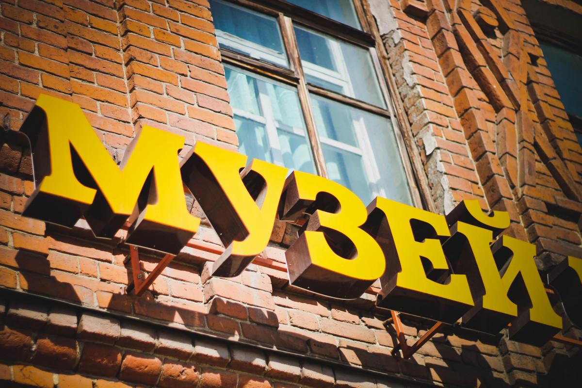 Бийский краеведческий музей им. В.В.Бианки