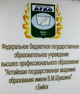 АГАО им. В.М. Шукшина г. Бийска
