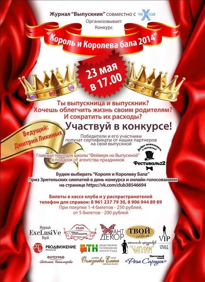 """Афиша конкурса """"Король и Королева выпускного бала 2014"""""""