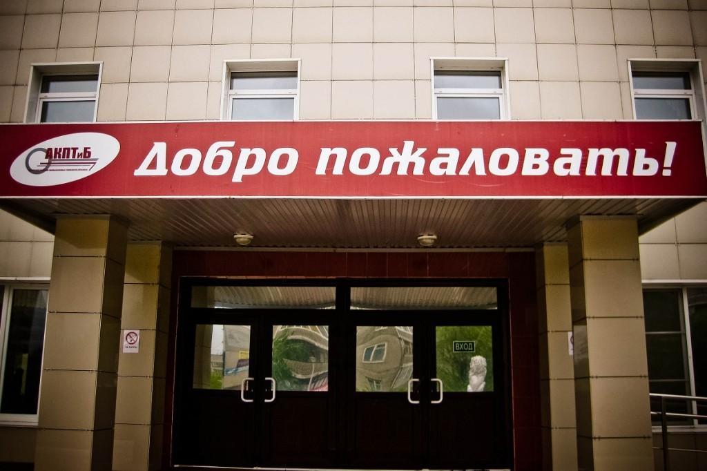 Краевой конкурс в АКПТиБ