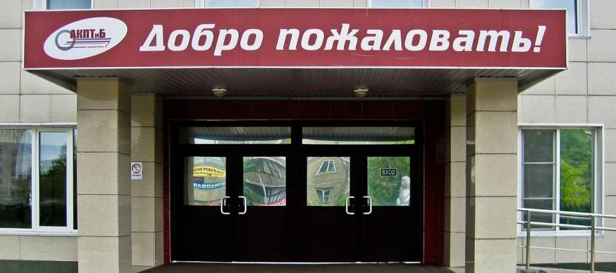 КГБОУ СПО «Алтайский колледж промышленных технологий и бизнеса»