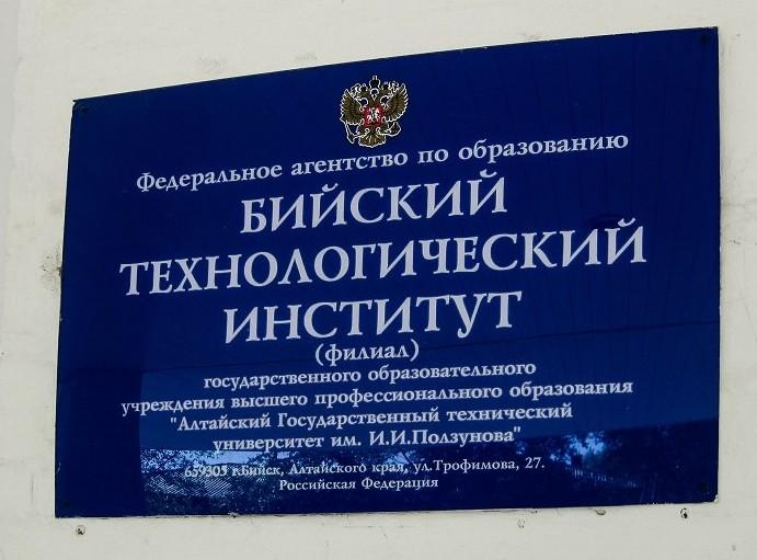 Бийский технологический институт им. И.И. Ползунова