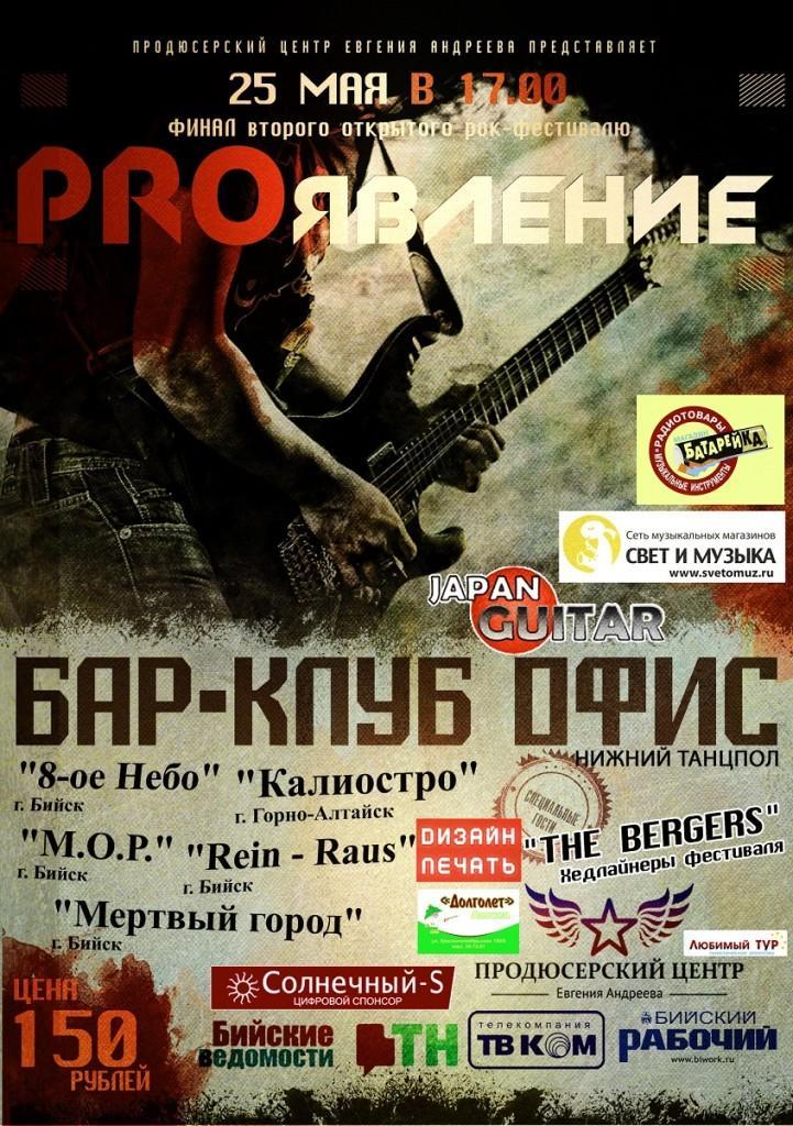 Афиша рок-концерта проявление