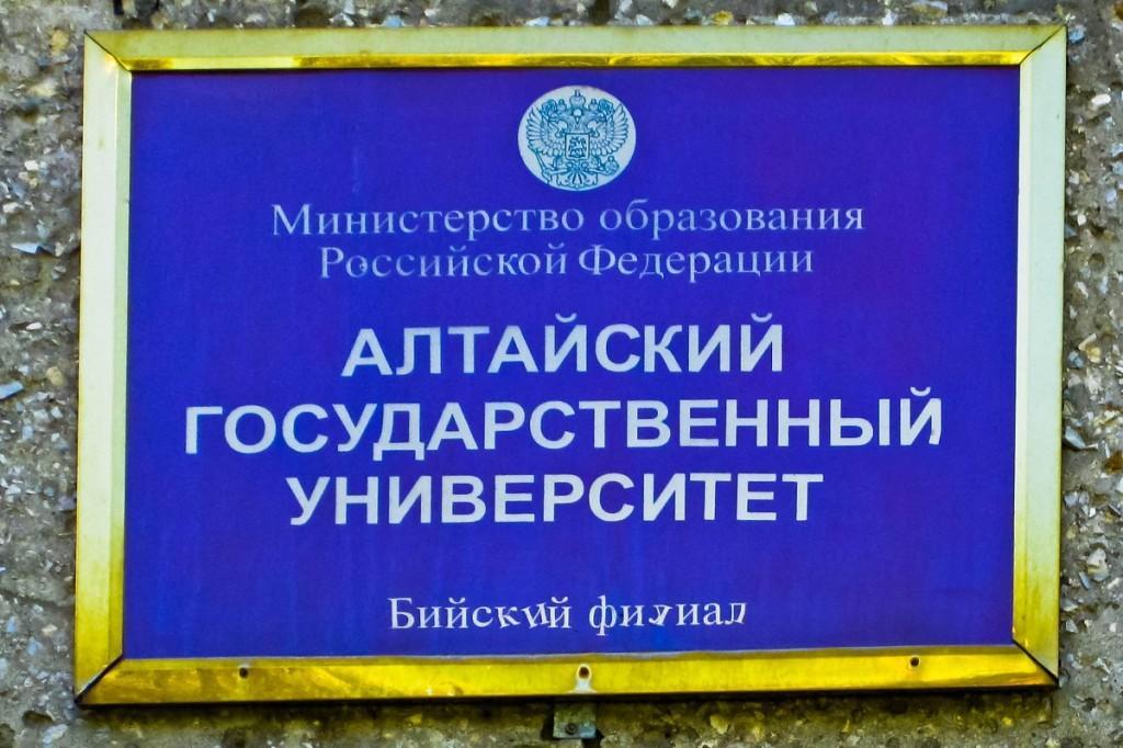 altayskiy-gosudarstwenny-universitat-2