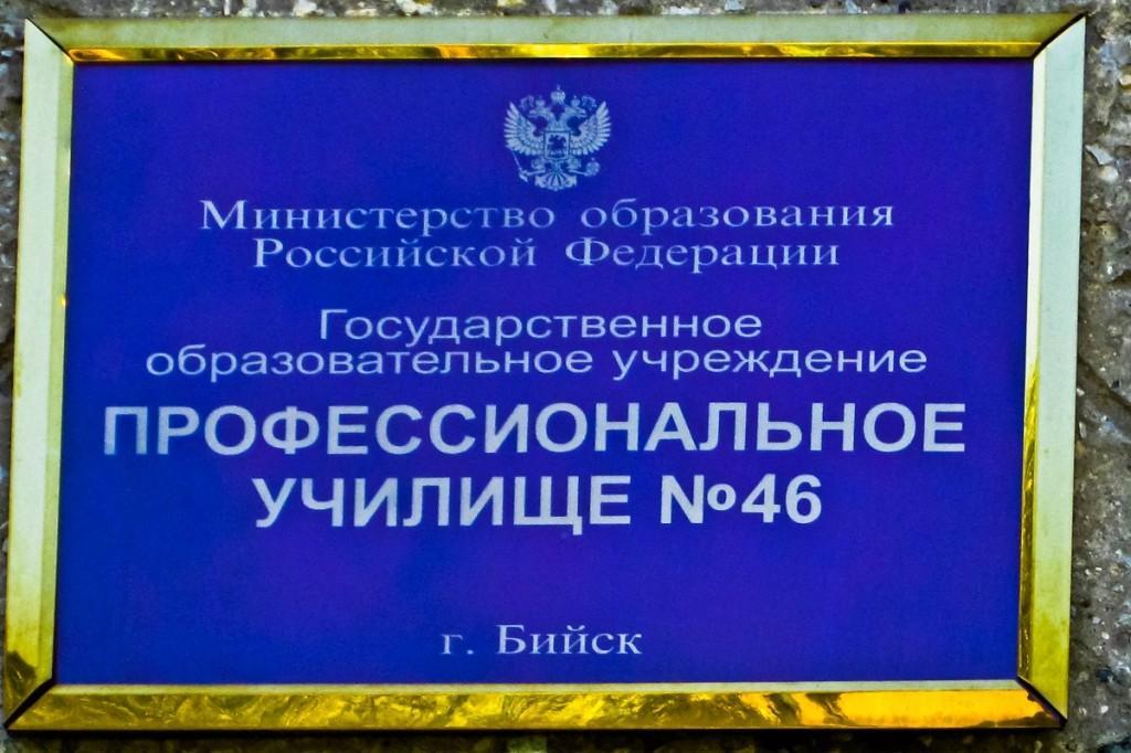 Профессиональное училище №46, г. Бийск