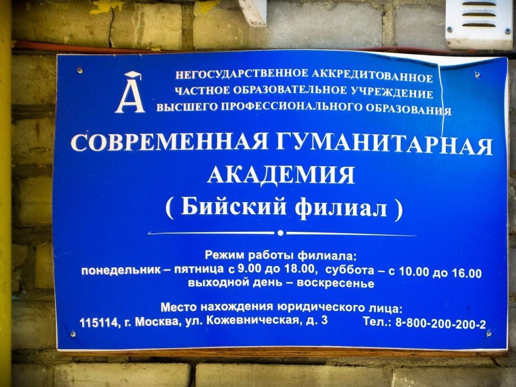 Современная гуманитарная академия. СГА