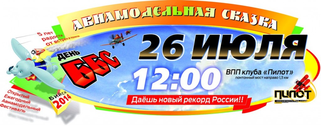 Афиша. Авиамодельный фестиваль