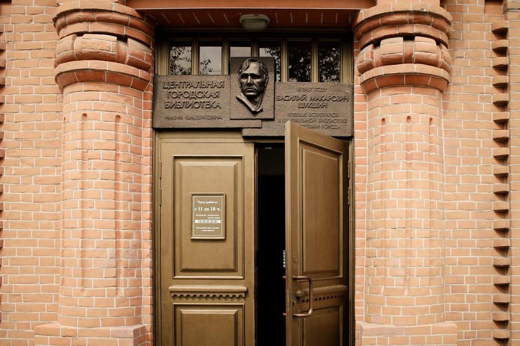 Центральная городская библиотека им. В.М. Шукшина в Бийске
