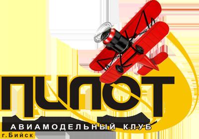 """Авиамодельный клуб """"Пилот"""" в Бийске"""