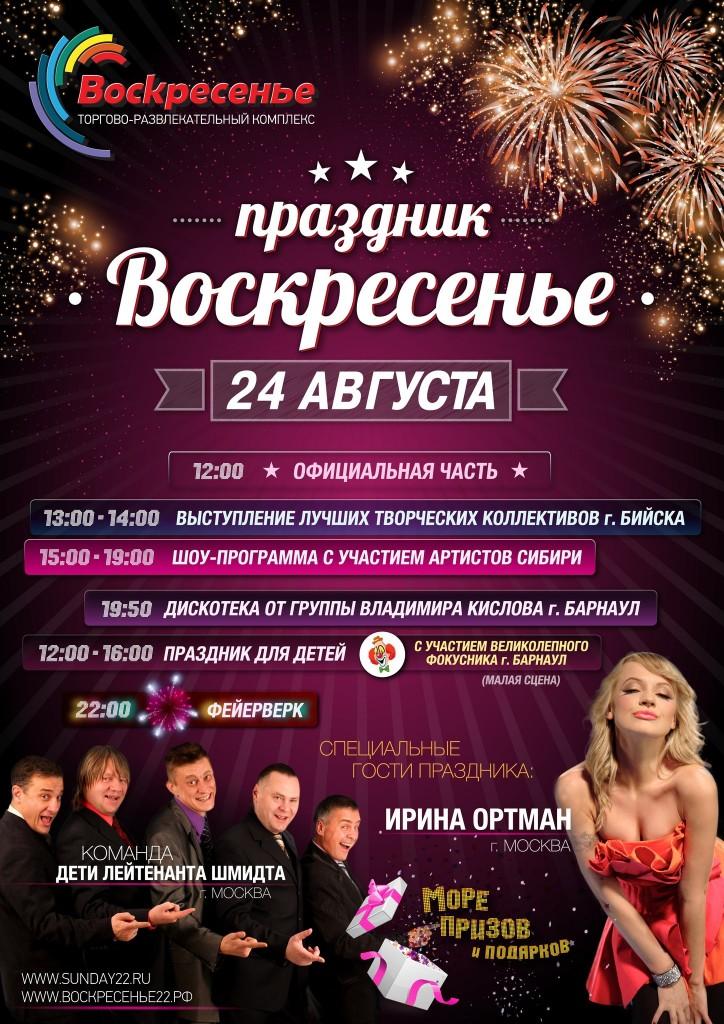 Афиша праздничное открытие Воскресенья в Бийске