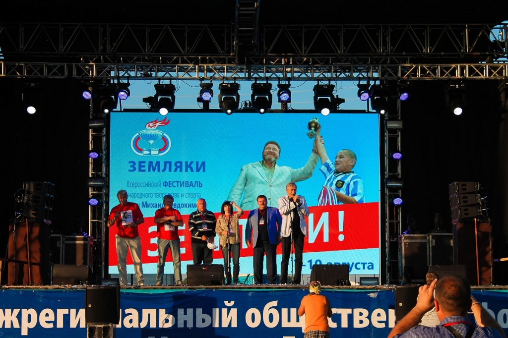 Евдокимовский фестиваль