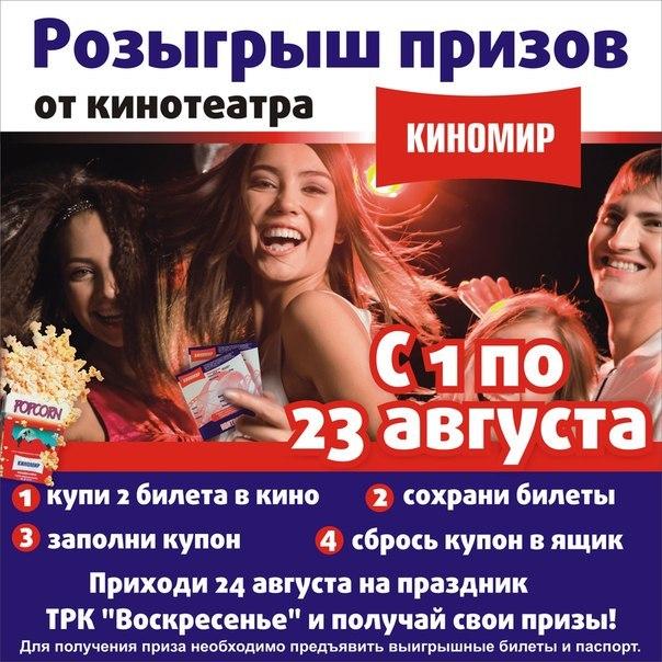 """Розыгрыш призов от кинотеатра """"Киномир"""" в Бийске"""