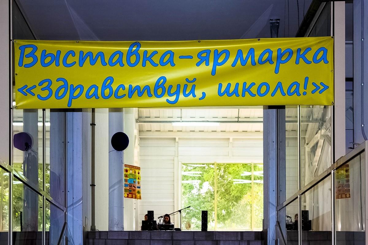 Школьная выставка-ярмарка. 16-18.08.14