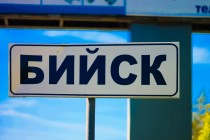 Бийск — город счастья!