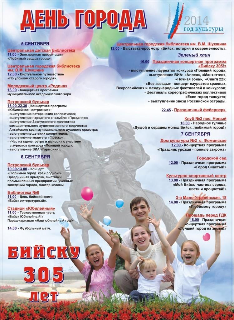 Празднование дня города в Бийске - 305 лет