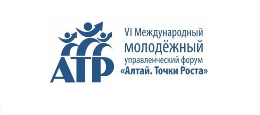 Итоги форума «АТР»