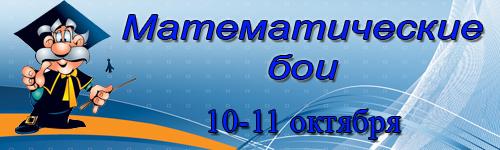 Городской турнир по математике. Бийск. Логотип. Афиша