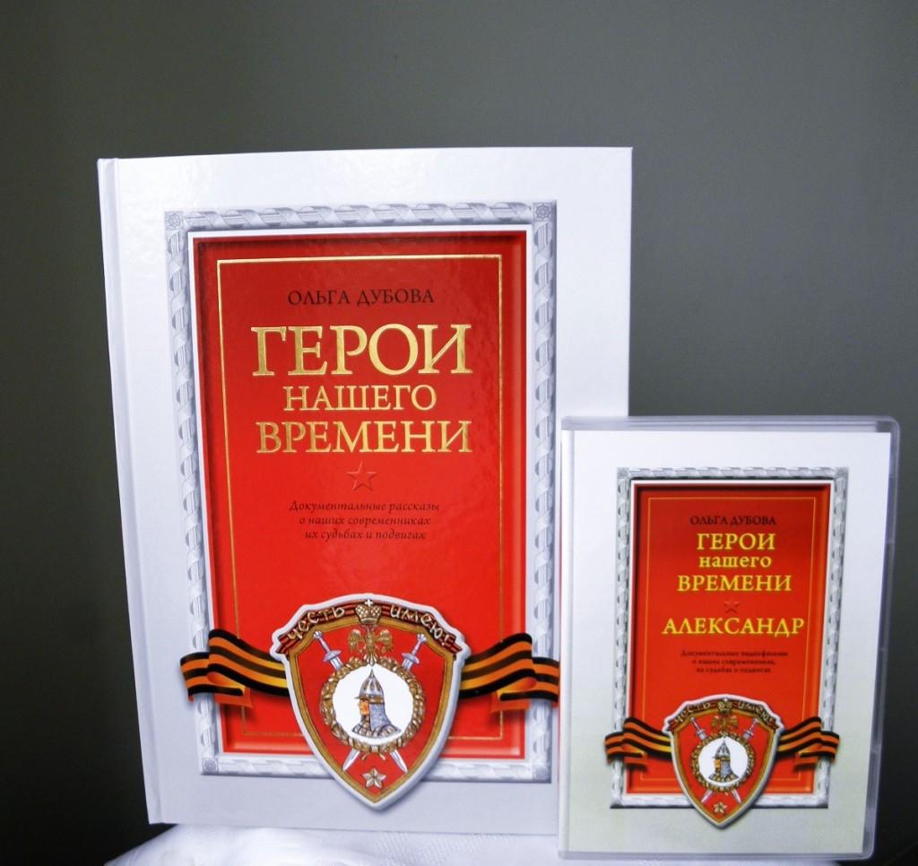 Книга Ольги Дубовой Герои нашего времени