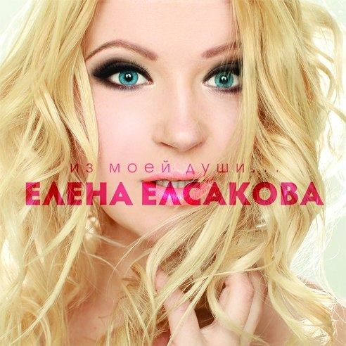 Елена Елсакова