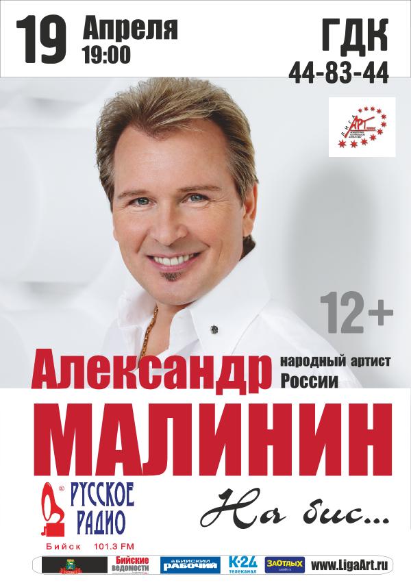 Афиша концерта Александра Малина в Бийске