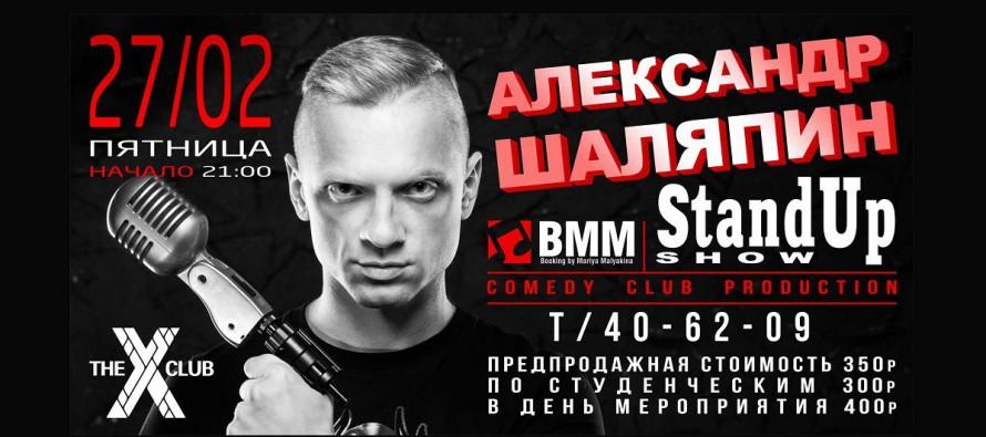 Выступление stand-up-комедианта Александра Шаляпина