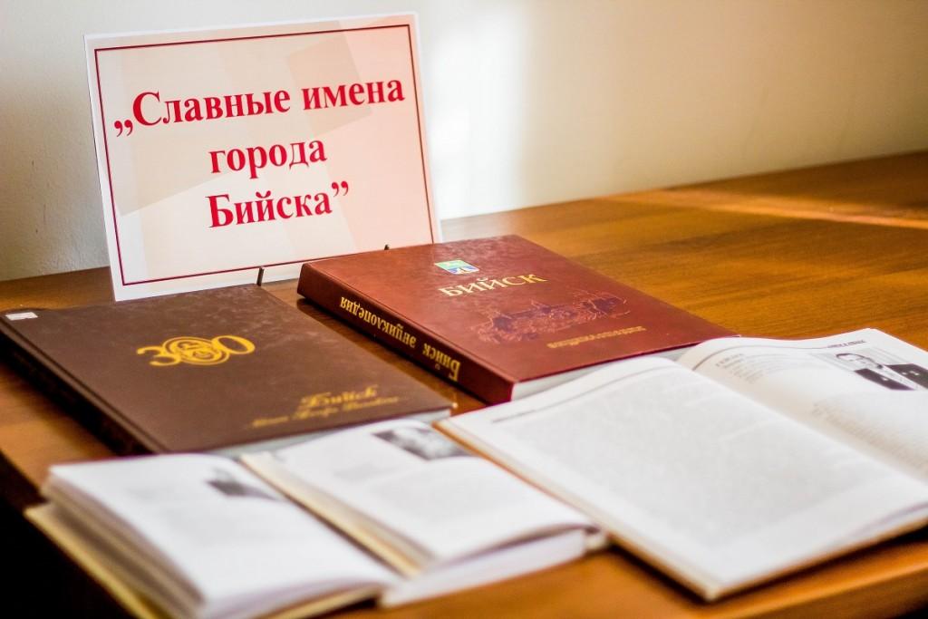 """Выставка-знакомство """"Ими город гордится"""". Книги"""