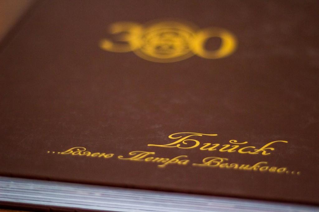 300 лет Бийску