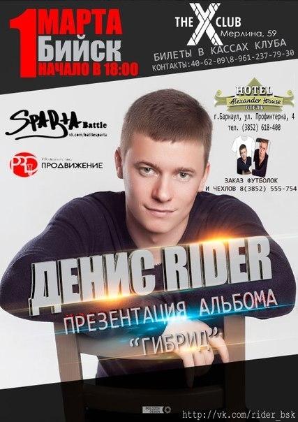 Денис RIDER в Бийске