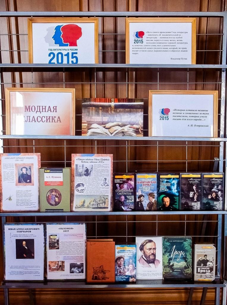 """""""Модная классика"""" - выставка в Центральной библиотеке"""