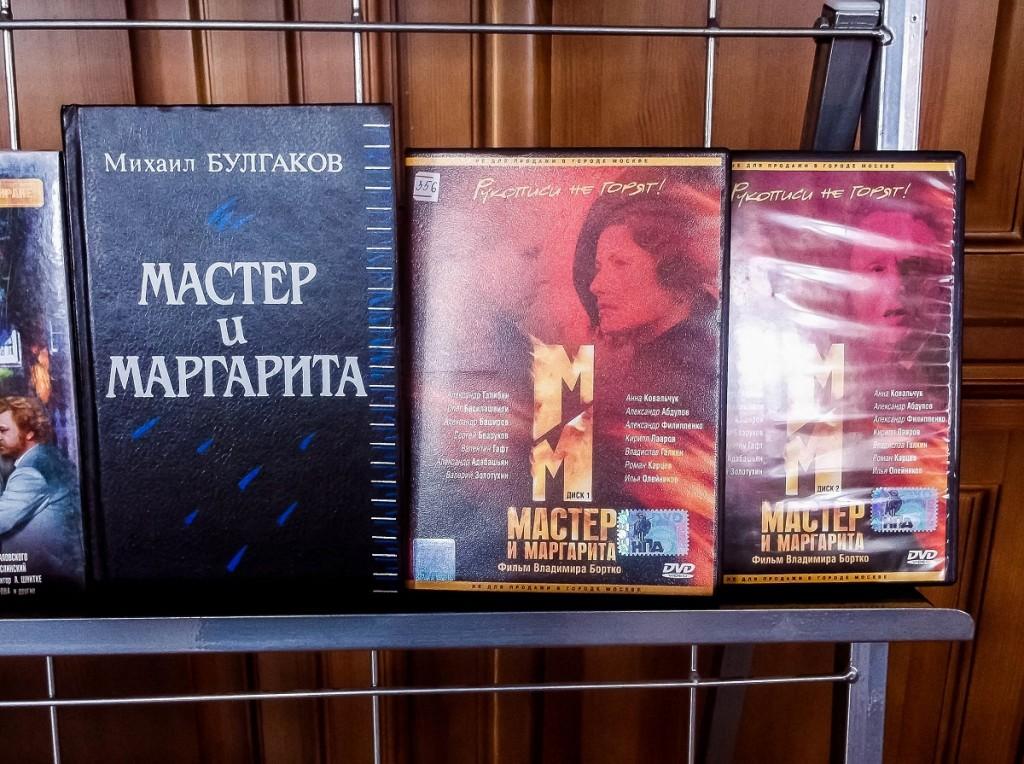 """""""Модная классика"""" - выставка в Центральной библиотеке. Мастер и Маргарита"""