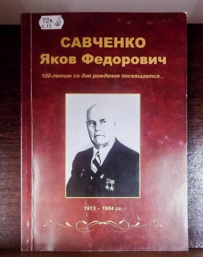 Савченко Я. Ф.