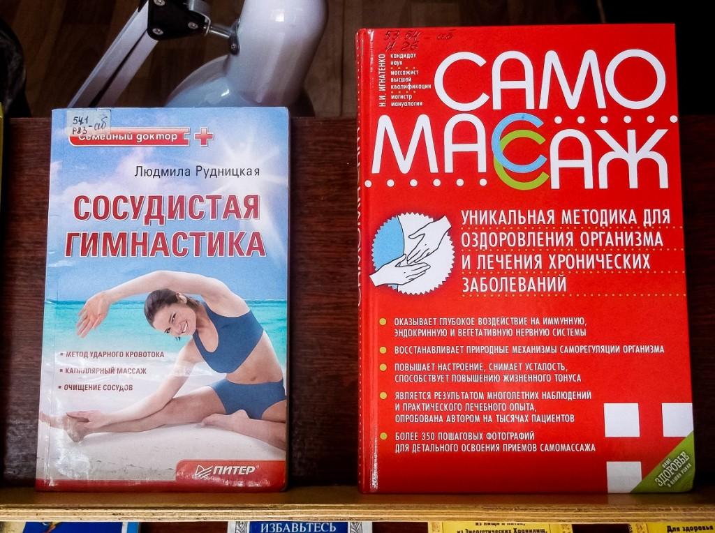 """Книжная выставка-обзор """"Здоровье – это здорово"""""""