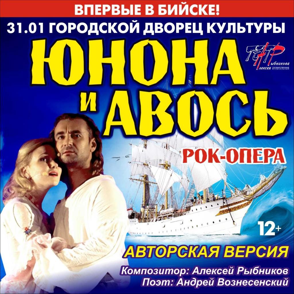 "Афиша ""Юнона и Авось"""