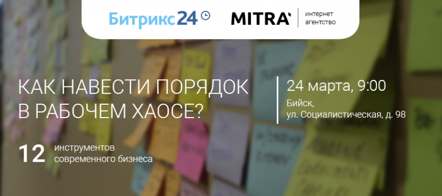 «Как навести порядок в рабочем хаосе? 12 инструментов современного бизнеса»