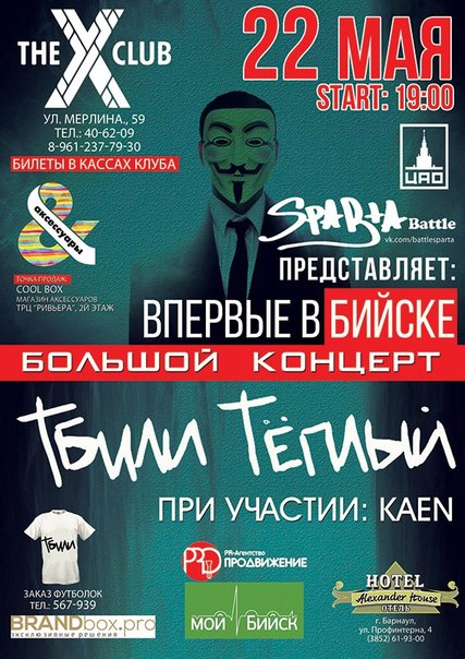 Афиша концерта Тбили Тёплый в Бийске