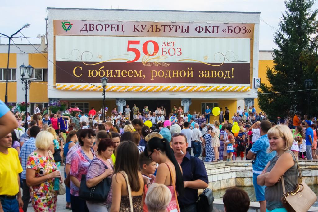 "В Бийске отметил свой 50-летний юбилей ФКП ""БОЗ"""