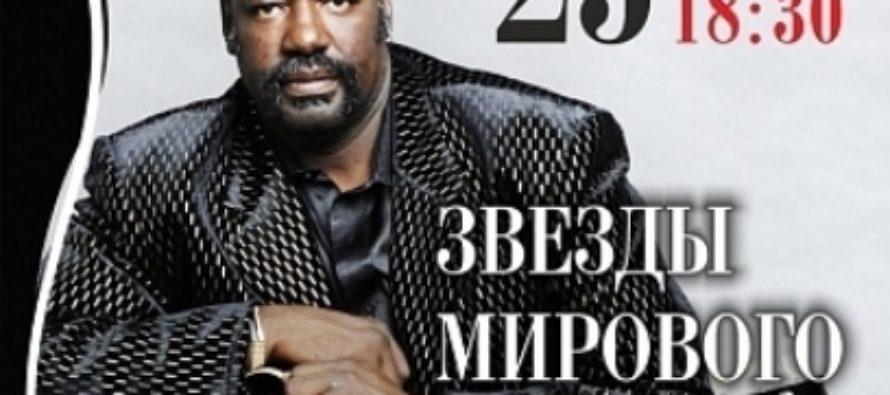 В столице Алтайского края выступит блюзмен Джей Си Смит