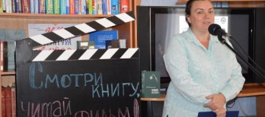 Жителей Алтайского края научили смотреть книги и читать фильмы