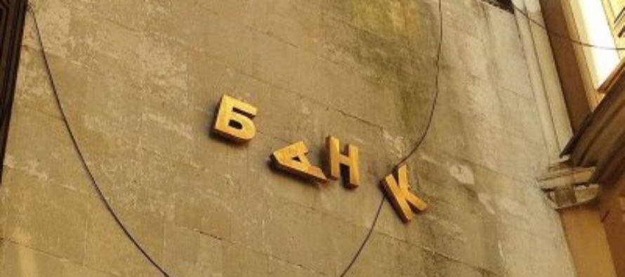Центробанк лишил лицензии банк «Развитие»