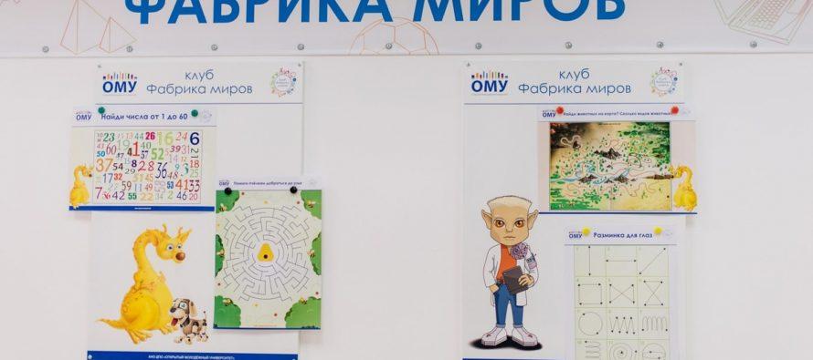 Уникальный клуб дополнительного образования «Фабрика миров» появился в Барнауле