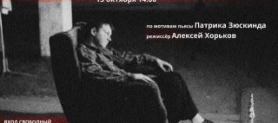 В Алтайском крае покажут спектакль по пьесе Патрика Зюскинда «Контрабас»