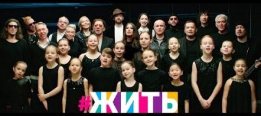 Звезды российского шоубизнеса запустили социальный проект «Жить»