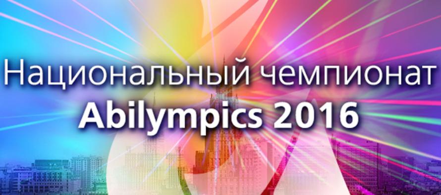 В Бийске стартовал региональный этап чемпионата профмастерства «Абилимпикс»