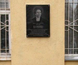 В Барнауле открыли мемориальную доску Иды Калининой