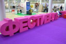 В Бийском технологическом институте прошел Всероссийский Фестиваль науки
