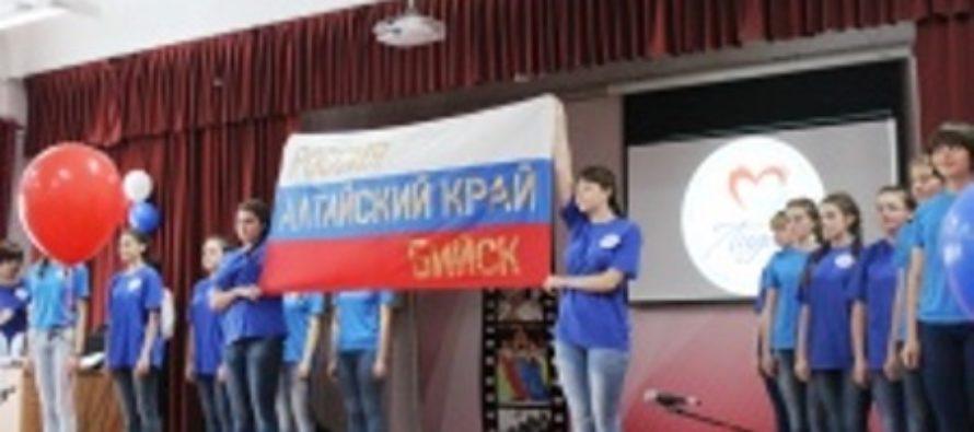 Бийчане отметили День рождения Российского движения школьников