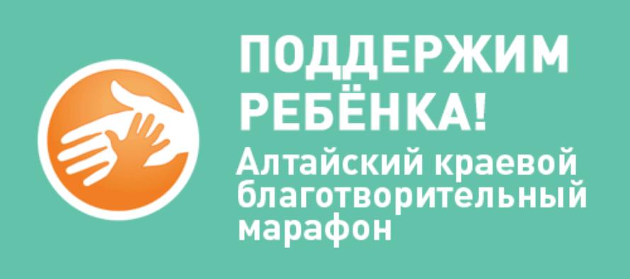 Итоги губернаторского благотворительного марафона «Поддержим ребенка» подведут 8 ноября