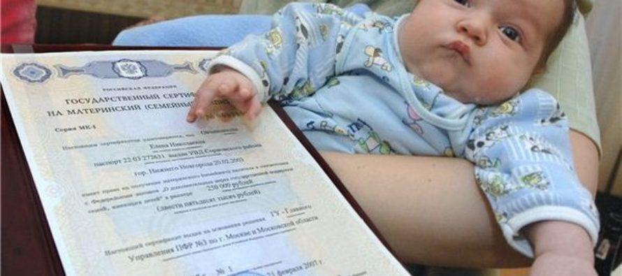 За шесть месяцев текущего года в Бийске 216 семей оформили семейный капитал